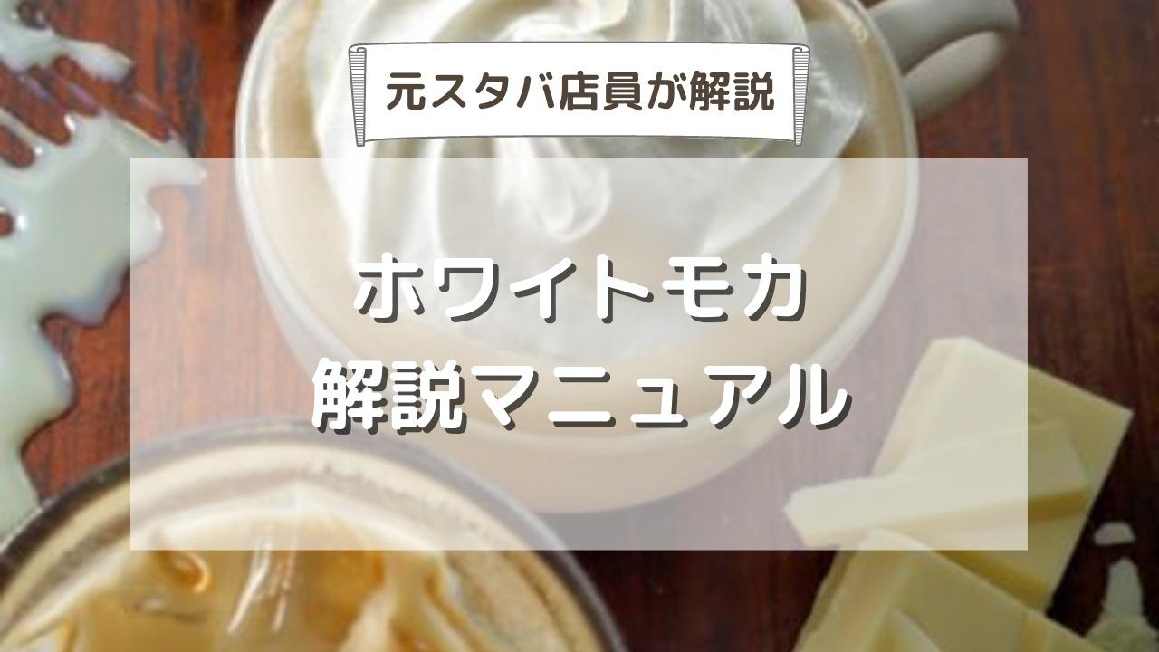 スタバのホワイトモカのカロリー・おすすめカスタム・味わいを解説【保存版】