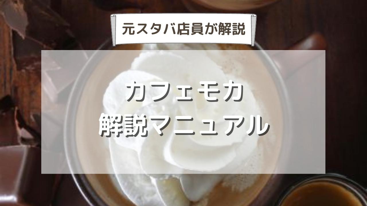 スタバのカフェモカのカロリー・おすすめカスタム・味わい|解説マニュアル