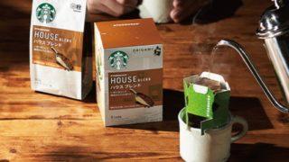 【ネスレ通販×スタバ】限定オリガミ・スティック・コーヒー一覧まとめを紹介