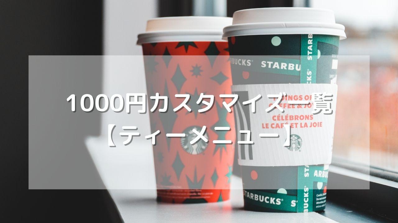 円 スタバ カスタマイズ 1000