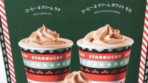 スタバのコーヒークリームホワイトモカの値段は?いつ発売されるの?