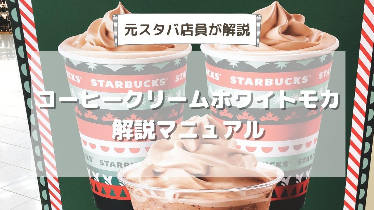 スタバのコーヒークリームホワイトモカの値段・味わい・カスタムは?いつ発売される?