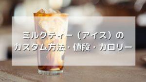 スタバでロイヤルミルクティー(アイス)を頼むカスタム方法・値段