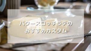 バタースコッチラテのおすすめカスタムを紹介