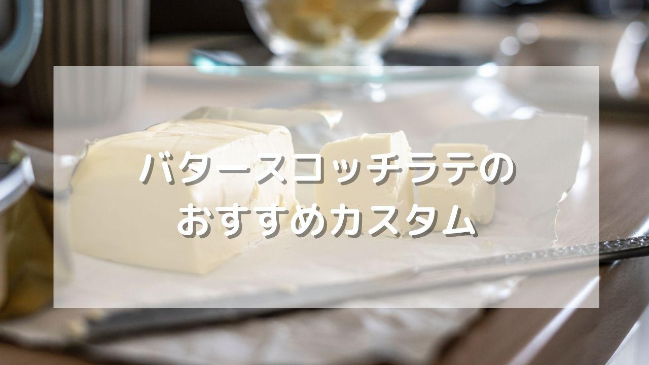 スタバ バター スコッチ いつまで