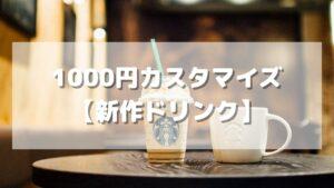 スタバで頼める美味しい1000円カスタマイズ一覧【新作】
