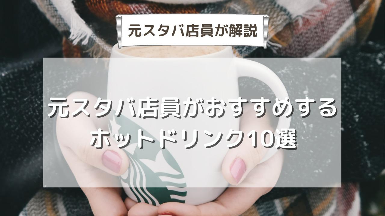 元スタバ店員がおすすめするホットドリンク10選まとめ【冬ピッタリ】