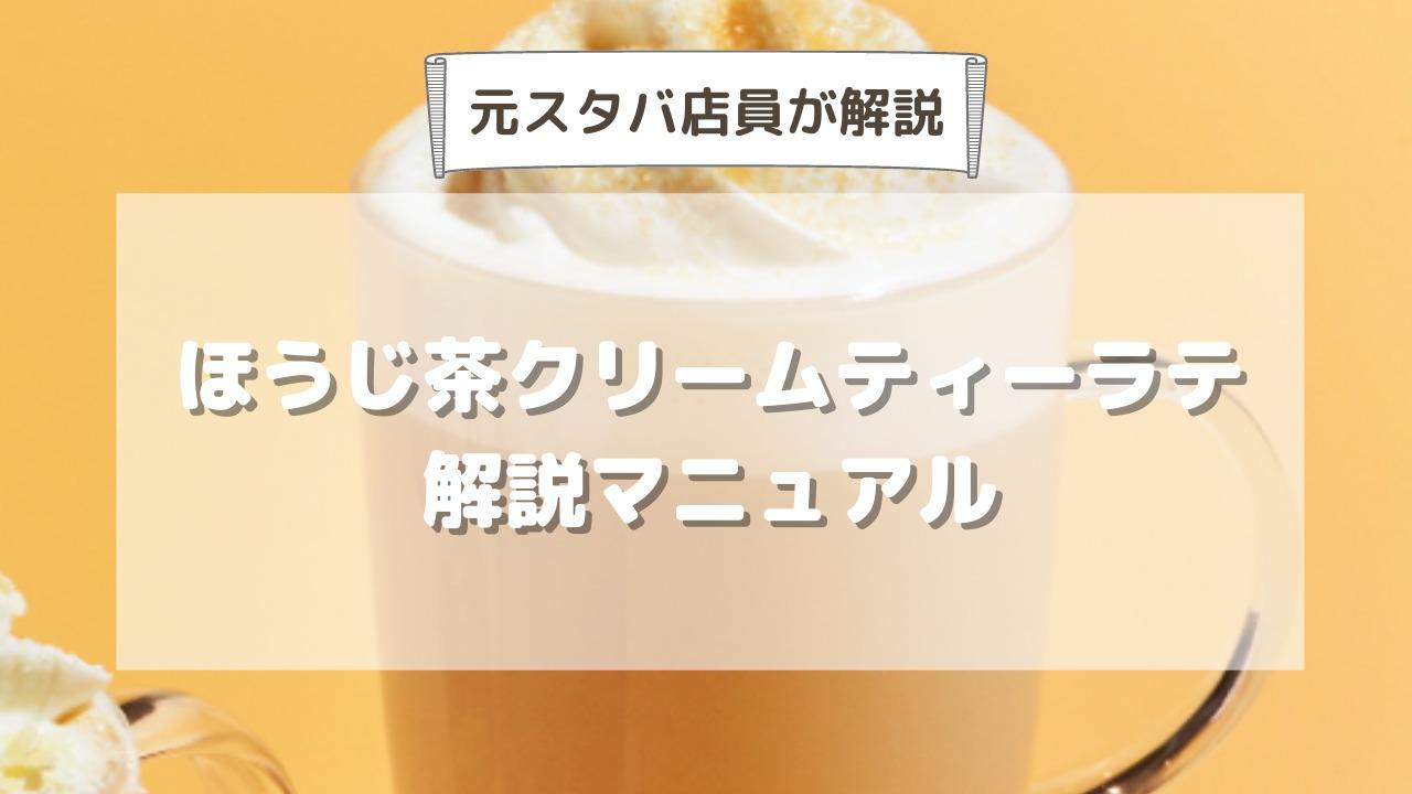 スタバ新作ほうじ茶クリームティーラテの味の感想・カスタム・カロリーを解説