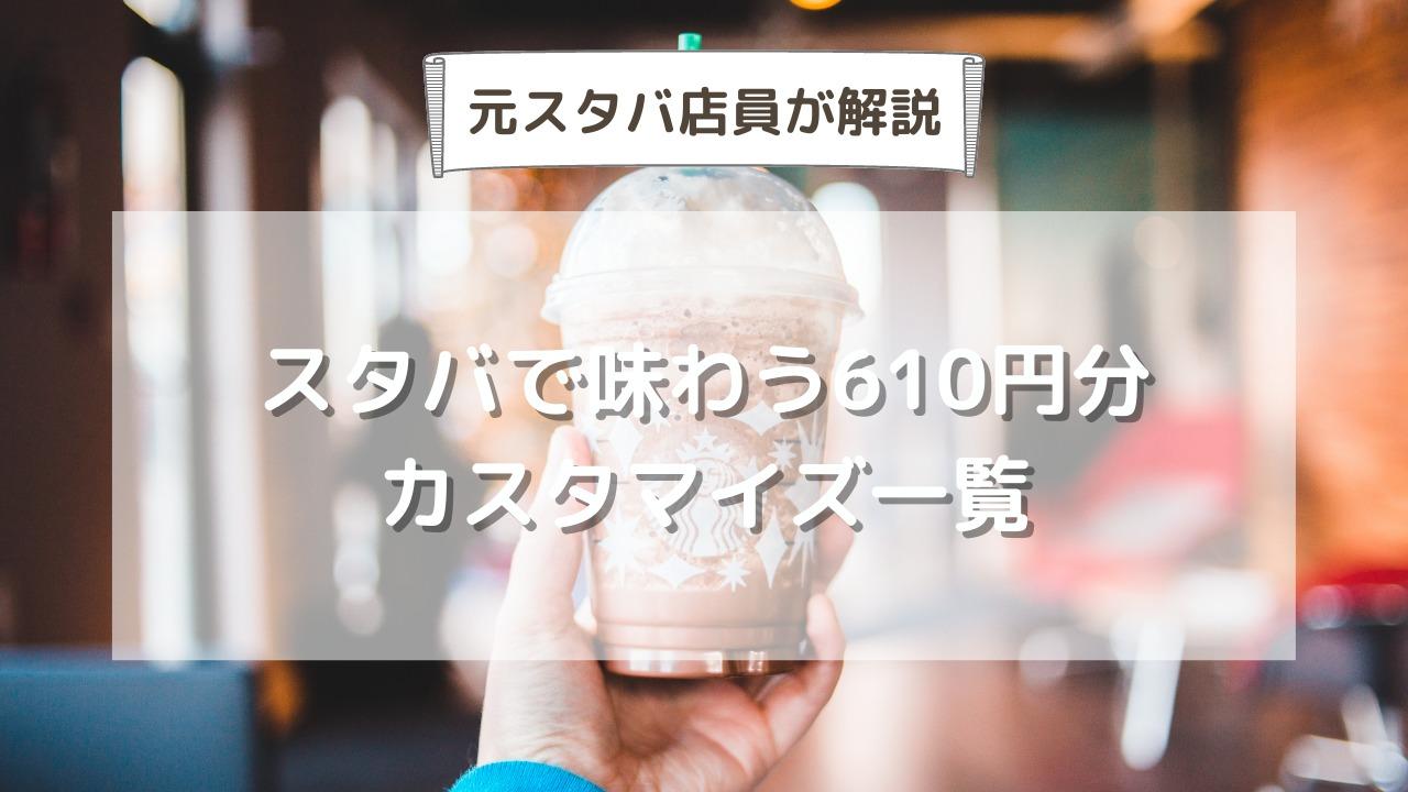 スタバで味わう610円分カスタマイズ一覧【ドリンクチケットのお得な使い方】