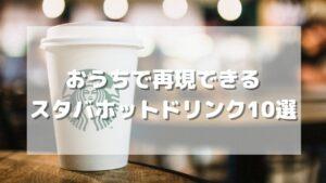 おうちで再現できるスタバホットドリンク10選【元店員伝授】