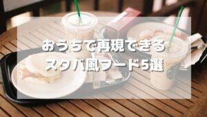 おうちで再現できるスタバ風フード5選【元店員伝授】
