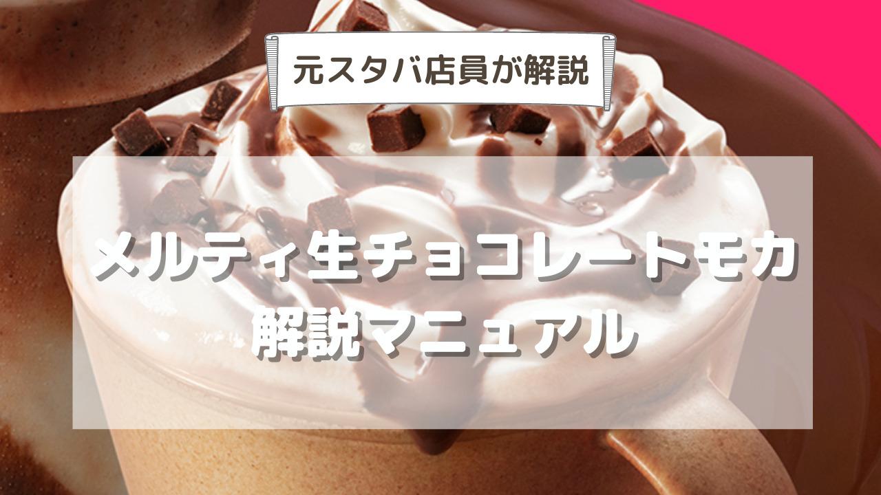 スタバ新作メルティ生チョコレートモカの味の感想・カスタマイズ・発売はいつまで?