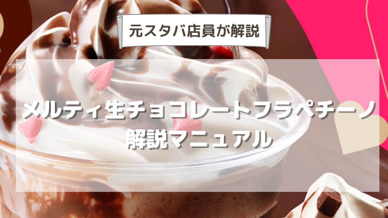 スタバ新作メルティ生チョコレートフラペチーノの味の感想・おすすめカスタム一覧