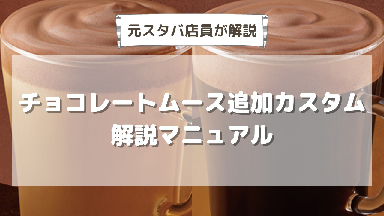 スタバでチョコレートムースを50円追加できる?ラテ・ドリップにオススメ【期間限定】