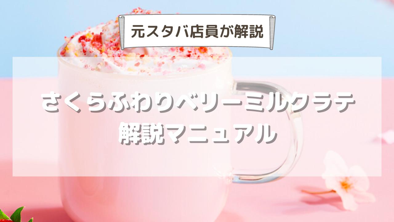 スタバ新作さくらふわりベリーミルクラテの味の感想・おすすめカスタムまとめ【2021春】