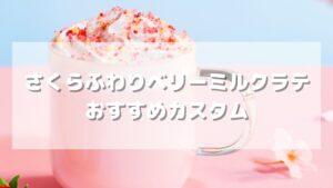 さくらふわりベリーミルクラテのおすすめカスタム【元店員伝授】