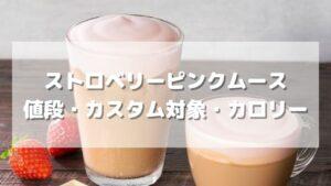【期間限定】ストロベリーピンクムース追加の値段・対象商品・カロリー・糖質は?