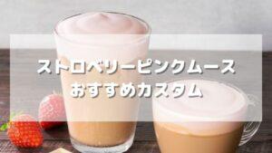 【店員直伝】ストロベリーピンクムースのおすすめカスタマイズ
