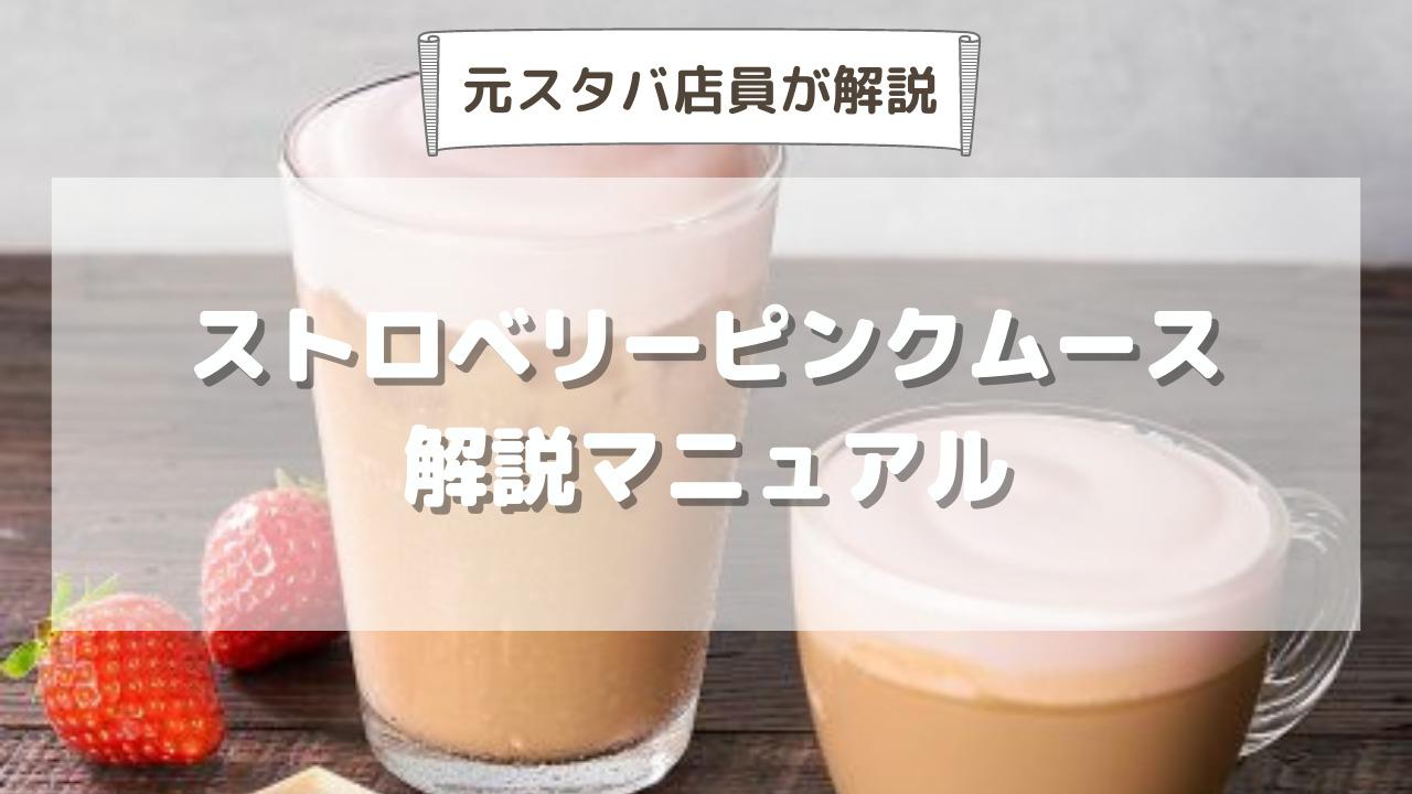 スタバでストロベリーピンクムースが50円で追加可能 対象商品は?いつまで?【期間限定】