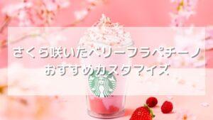さくら咲いたベリーフラペチーノのおすすめカスタム【元店員伝授】
