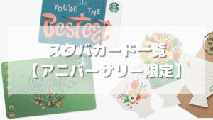アニバーサリー2021限定スターバックスカード一覧(3月17日~)