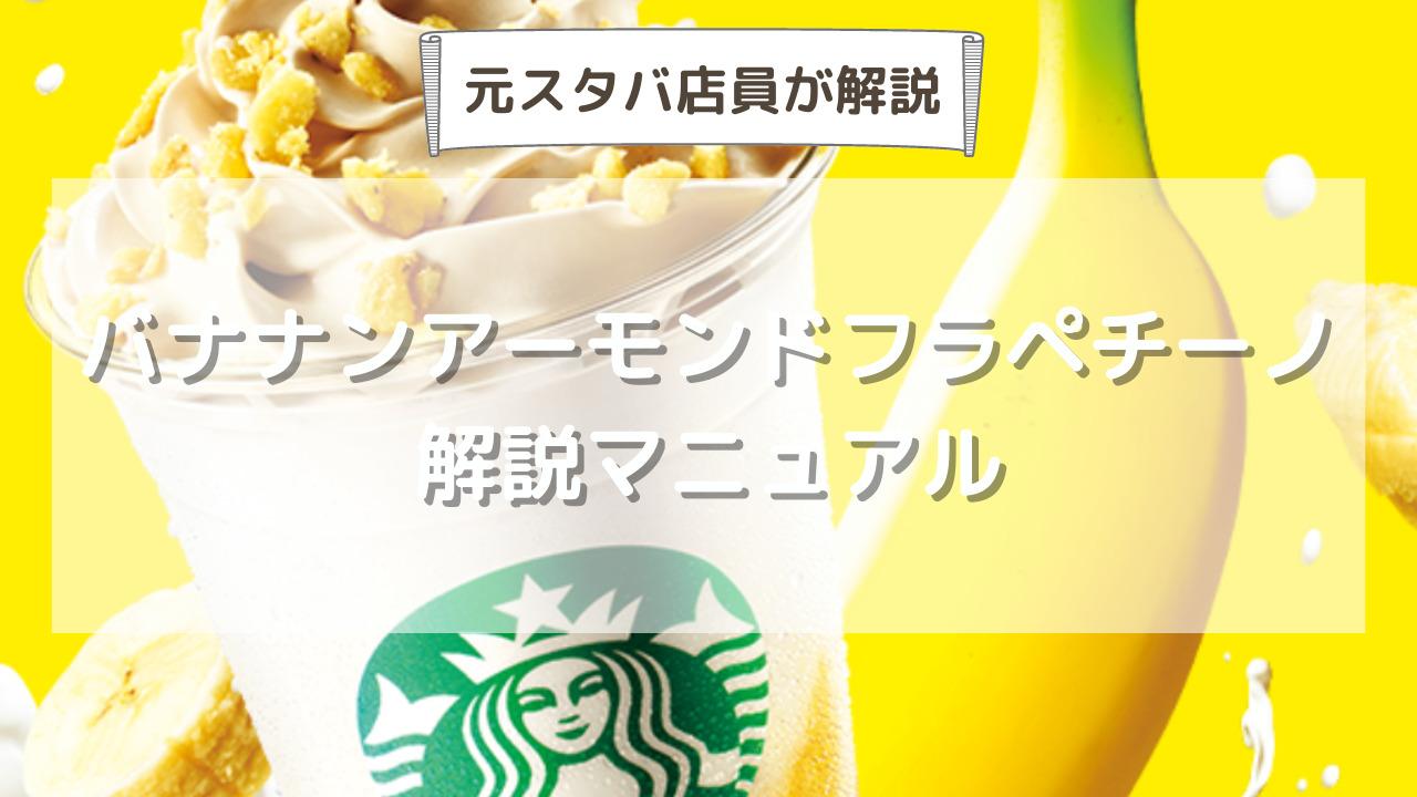 スタバ新作バナナンアーモンドフラペチーノの味の感想・おすすめカスタムは?いつまで発売?【完売必至】