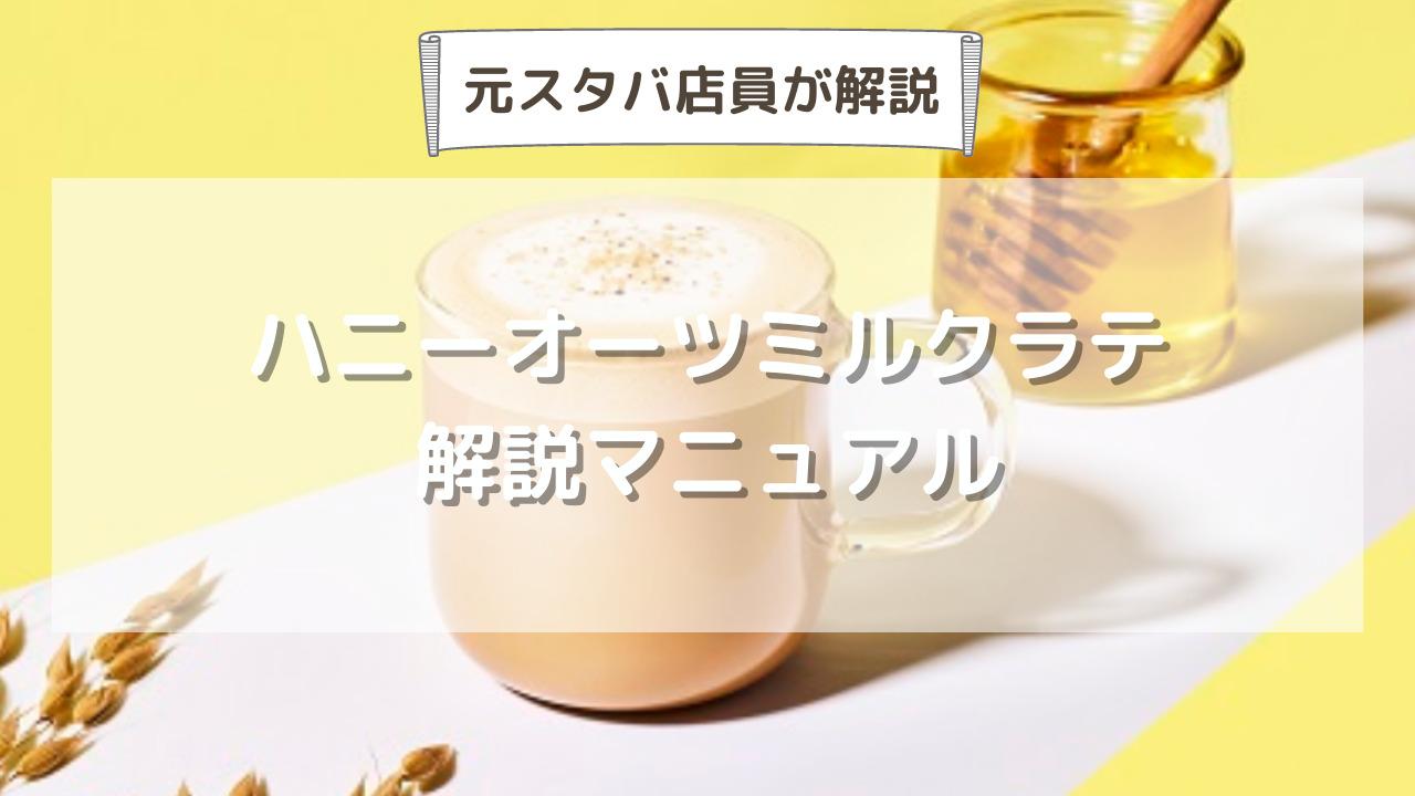 スタバ新作ハニーオーツミルクラテの味の感想・おすすめカスタムは?いつまで発売?【期間限定】