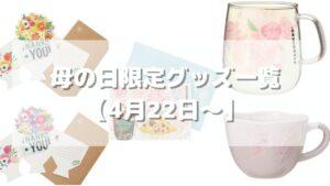 スタバ母の日限定マグカップ・カードギフト一覧【4月22日~】