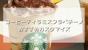 コーヒーティラミスフラペチーノのおすすめカスタム【元店員伝授】