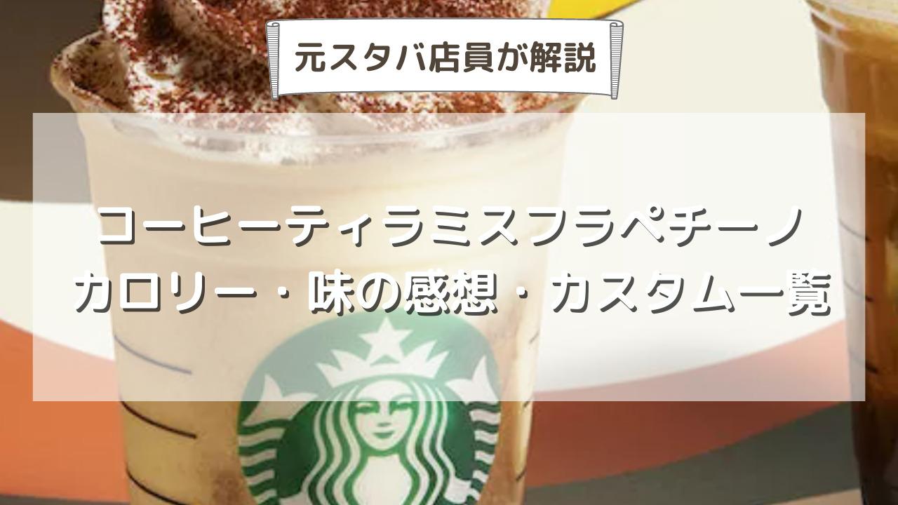スタバ新作コーヒーティラミスフラペチーノのおすすめカスタム・味の感想は?カロリーや発売期間はいつまで?