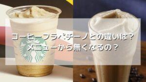 コールドブリューコーヒーフラペチーノとコーヒーフラペチーノの違いは?発売後メニューから無くなる?