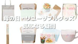 スタバ新作リユーザブル商品・母の日グッズの気になる疑問【質問集】