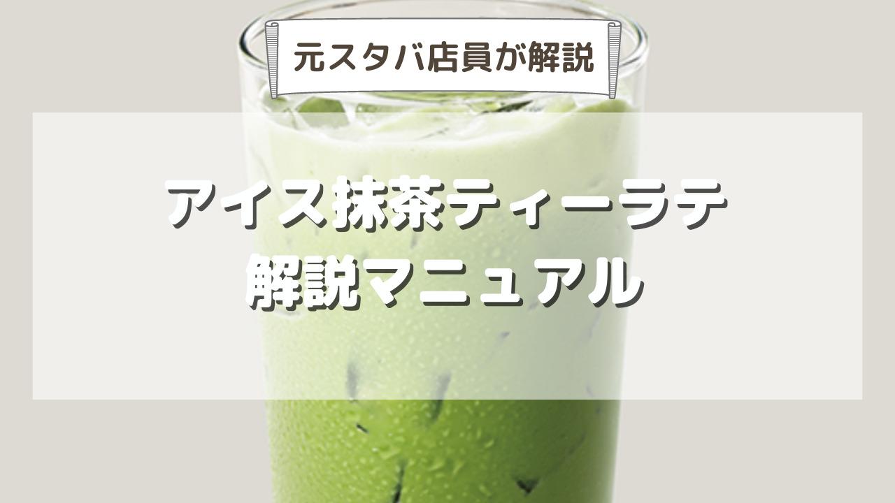 【期間限定】スタバ新作アイス抹茶ティーラテのおすすめカスタマイズやカロリーは?いつまで発売?