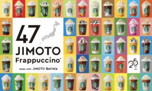 スタバ新作JIMOTOフラペチーノの値段は?いつまで発売?【2021年】