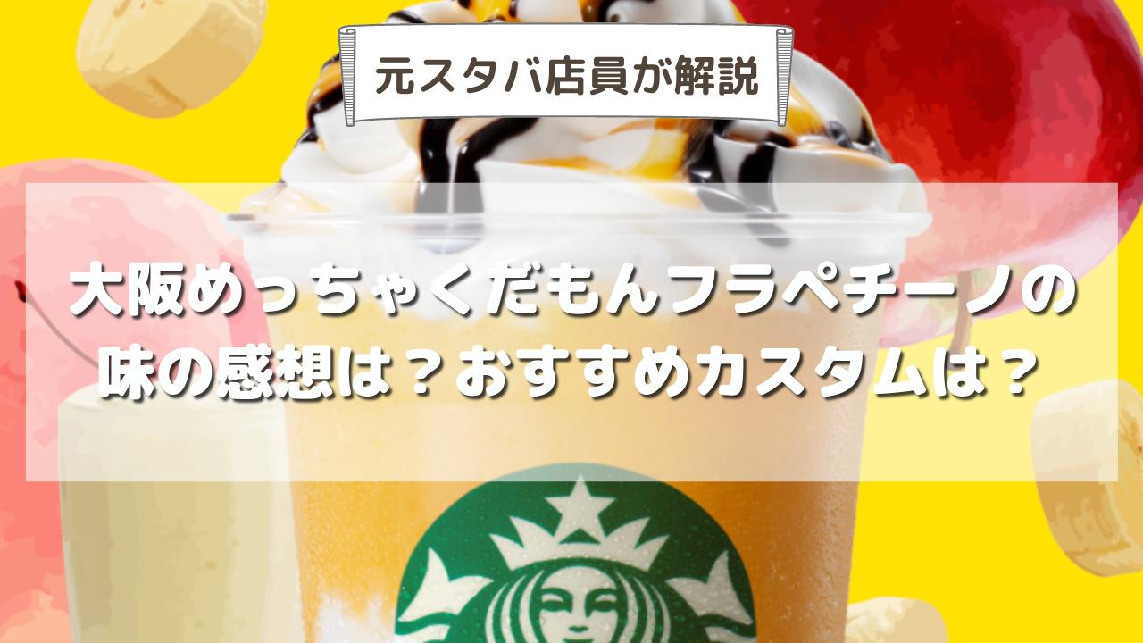 【スタバ新作】大阪めっちゃくだもんクリームフラペチーノの味の感想は?おすすめカスタム5選まとめ【地域限定】