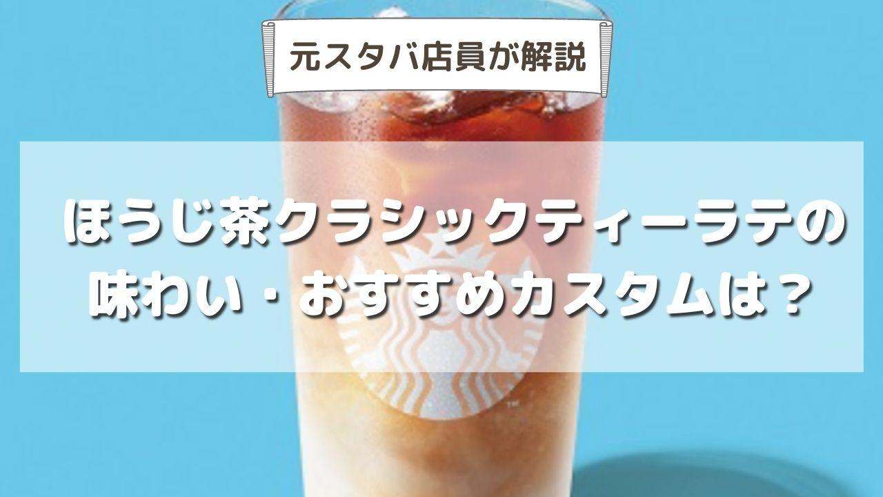 スタバ新作ほうじ茶クラシックティーラテのおすすめカスタム・カロリーは?味の感想は?【2021年6月】