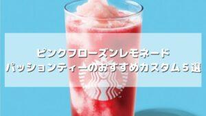 ピンクフローズンレモネードパッションティーのおすすめカスタム【元店員伝授】