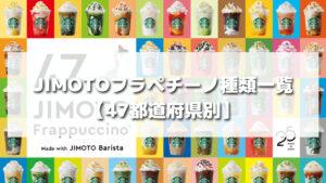 【全国47都道府県】スタバ新作JIMOTOフラペチーノの種類一覧