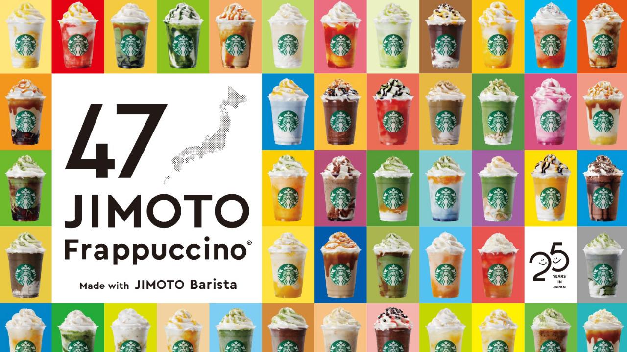 【ご当地限定】スタバ新作JIMOTO(地元)フラペチーノはいつから発売?47種類の味わい一覧まとめ【2021年】