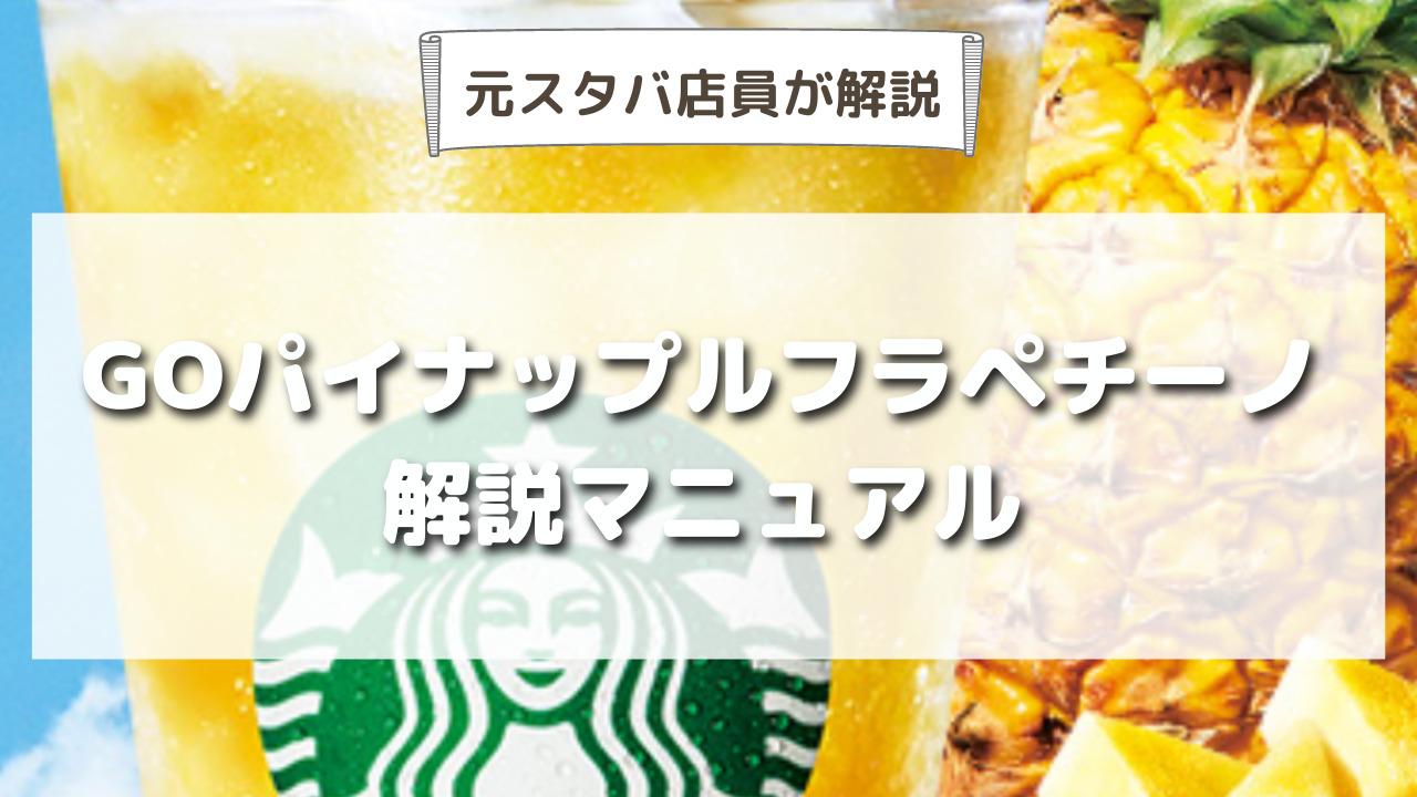 【初登場】スタバ新作GOパイナップルフラペチーノのおすすめカスタマイズ5選 いつまで発売?カロリーは?