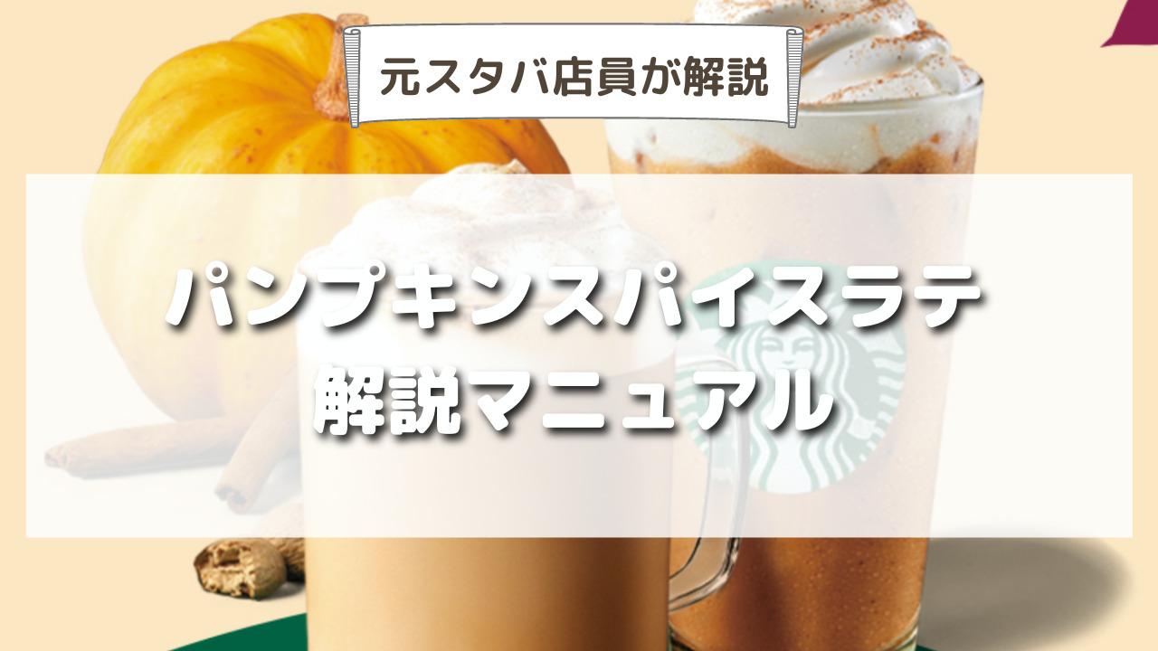 【秋限定】スタバ新作パンプキンスパイスラテのおすすめカスタム一覧 カロリーや味の感想は?いつまで発売?