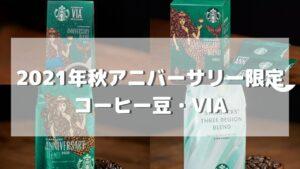 【2021年秋】スタバ新作アニバーサリー限定コーヒー・VIA一覧