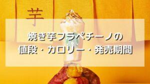 スタバ秋新作焼き芋フラペチーノの値段・カロリーは?いつまで発売?