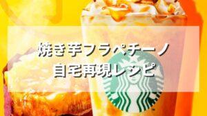 【自宅再現】スタバ新作焼き芋フラペチーノの作り方レシピ