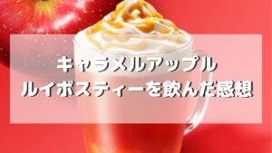 スタバ新作キャラメルアップルルイボスティーを飲んだ味の感想【レビュー】